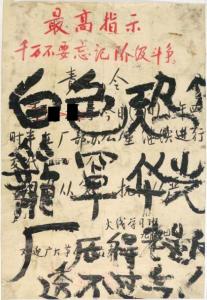 "1966 dazibao stating ""Rebel against the bourgeoisie"" (""造资产階级反"")"