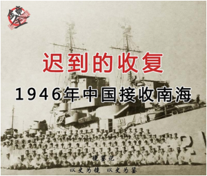 US warships transported Chinese soldiers in 1946 to claim the Spratly Islands